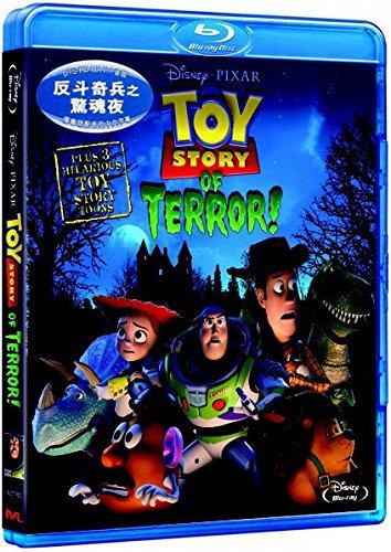 ToyStoryTerrorbd