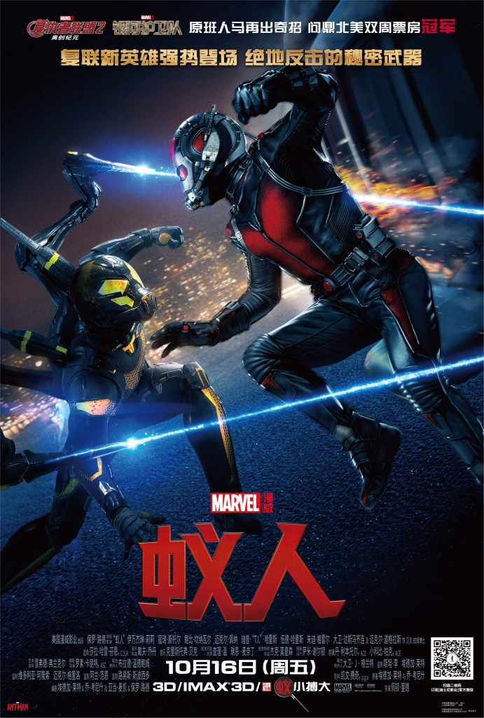 Ant-Man-Poster-China